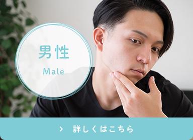 男性 Male