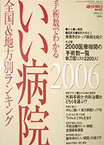 いい病院2006