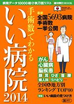 いい病院2014